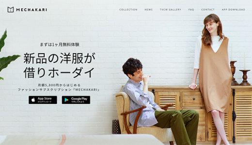 メチャカリ(MECHAKARI)メンズ服の口コミ(評判)・感想と取扱いブランド一覧まとめ!