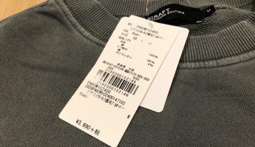 メチャカリメンズのレンタル体験コーデレビュー!サイズ感や服の値段も大公開!