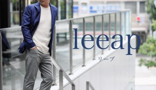 leeap(リープ)友達紹介コードよりも高割引き!月額料金を半額にする方法