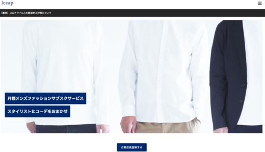【2020最新】leeap(リープ)実際にレンタルした服・コーデや値段公開!zoom会議に使える!