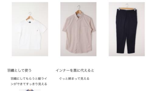 【実体験談】leeap(リープ)で綺麗目カジュアル発注で届く服&コーデを画像で公開レビュー!【2020夏最新】