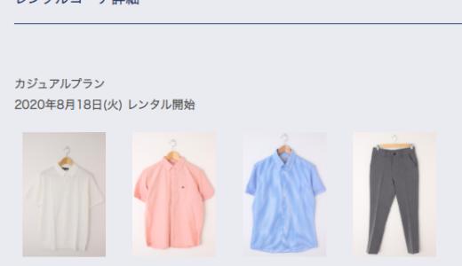 【2020夏】leeap(リープ)レンタル服のコーデレビューを画像公開!リモート会議や飲み会にオススメ!
