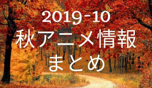 2019年10月期【秋アニメ】情報まとめ!配信放送日時やキャスト一覧!