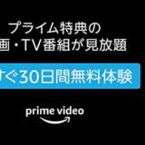 Amazonプライムビデオ|無料登録方法と解約(アカウント削除)のやり方を徹底解説!