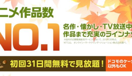 dアニメストアの解約・退会方法!31日間お試し期間中に完全無料でやめる手順【2分】!