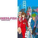 ビジネスフィッシュ1期のアニメ無料動画を全話一気にフル視聴する方法まとめ!
