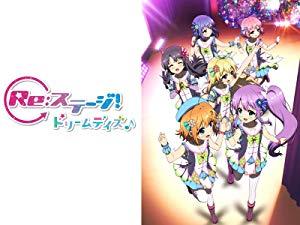 Re:ステージ!ドリームデイズ♪のアニメ無料動画を全話一気にフル視聴する方法まとめ!