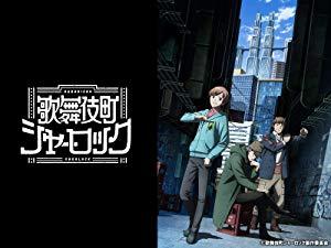 歌舞伎町シャーロック1期のアニメ無料動画を全話一気にフル視聴する方法まとめ!