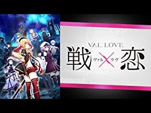 戦×恋(ヴァルラヴ)1期のアニメ無料動画を全話一気にフル視聴する方法まとめ!