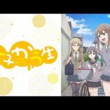 女子かう生1期のアニメ無料動画を全話一気にフル視聴する方法まとめ!