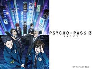 PSYCHO-PASS サイコパス3期のアニメ無料動画を全話一気にフル視聴する方法まとめ!