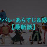 A3!SEASON SPRING&SUMMER(アニメ)最新話(12話)のあらすじネタバレ&感想考察!