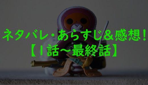 ネコぱら(アニメ)全話(最新話)ネタバレ感想まとめ!