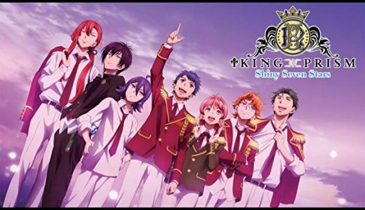KING OF PRISM-Shiny Seven Stars-1期のアニメ無料動画を全話一気にフル視聴する方法まとめ!