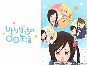 ひとりぼっちの○○生活1期のアニメ無料動画を全話一気にフル視聴する方法まとめ!