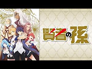 賢者の孫1期のアニメ無料動画を全話一気にフル視聴する方法まとめ!