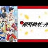 超可動ガール1/6 1期のアニメ無料動画を全話一気にフル視聴する方法まとめ!