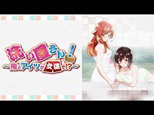 洗い屋さん!1期のアニメ無料動画を全話一気にフル視聴する方法まとめ!