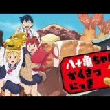 八十亀ちゃんかんさつにっき1期のアニメ無料動画を全話一気にフル視聴する方法まとめ!