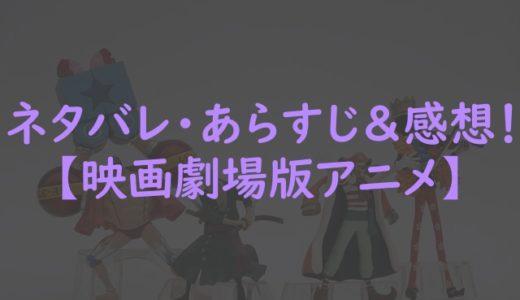 THE NEXT GENERATION パトレイバー第四章のネタバレ感想&考察!(アニメ実写版)