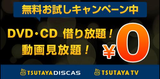 TSUTAYAディスカスでDVD・Blu-rayレンタルできる劇場版アニメ映画一覧!【VODサービス未配信作品】