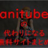 anitubeの代わりの無料サイトまとめ!2020年現在視聴できる違法アニメサイトを徹底調査!
