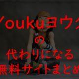Youku(ヨウク)の代わりの無料サイトまとめ!2020年現在視聴できる違法アニメサイトを徹底調査!