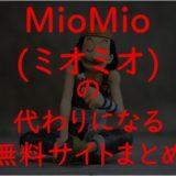 MioMio(ミオミオ)の代わりの無料サイトまとめ!2020年現在視聴できる違法アニメサイトを徹底調査!