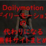 Dailymotion(デイリーモーション)の代わりの無料サイトまとめ!2020年現在視聴できる違法アニメサイトを徹底調査!