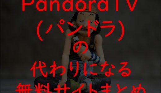 PandoraTV(パンドラ)の代わりの無料サイトまとめ!2020年現在視聴できる違法アニメサイトを徹底調査!