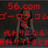 56.com(ゴーロク.コム)の代わりの無料サイトまとめ!2020年現在視聴できる違法アニメサイトを徹底調査!