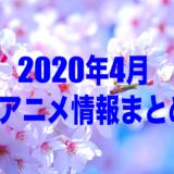 2020年4月期【春アニメ】情報まとめ!配信放送日時やキャスト一覧!