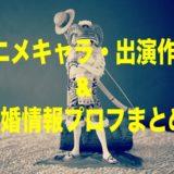 梶裕貴のアニメキャラ・出演作品&結婚情報プロフィールまとめ!