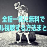 炎炎ノ消防隊 弐ノ章(2期)のアニメ無料動画を全話一気にフル視聴する方法まとめ!