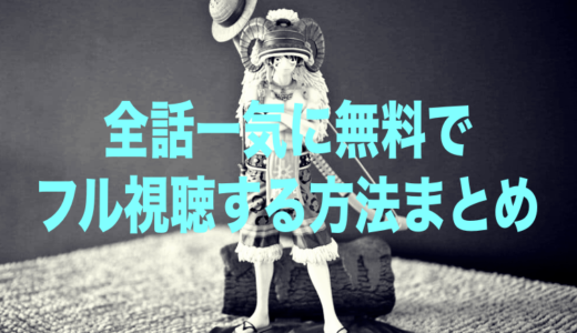 GREAT PRETENDERのアニメ無料動画を全話一気にフル視聴する方法まとめ!