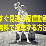 アイドリッシュセブン(アイナナ)アニメ2期1話見逃し配信動画の無料視聴はこちら【 Second BEAT!】|新しい扉