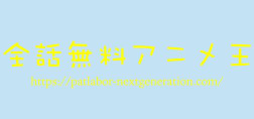 全話無料アニメ王