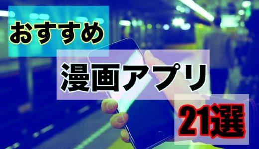 漫画無料読み放題アプリのおすすめ21サービス徹底比較【2020最新】