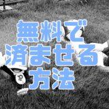 漫画(単行本/電子書籍)を最大11冊無料で今すぐ読む方法!