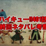 ハイキューネタバレ401話最新話確定!考察&感想!|約束【最終回目前】