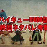ハイキューネタバレ400話最新話確定!考察&感想!|妖怪大戦争・2