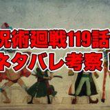 呪術廻戦ネタバレ119話最新話確定速報!考察感想も!渋谷事変37