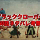 ブラッククローバーネタバレ260話最新話確定!考察感想も!|ダークアウト