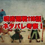 呪術廻戦ネタバレ118話最新話確定速報!考察感想も!渋谷事変36
