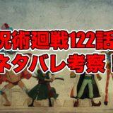 呪術廻戦ネタバレ122話最新話確定速報!考察感想も!横浜事変39