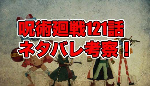 呪術廻戦ネタバレ121話最新話確定速報!考察感想も!横浜事変38
