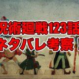 呪術廻戦ネタバレ123話最新話確定速報!考察感想も!横浜事変40