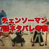 チェンソーマンネタバレ87話最新話確定!考察感想も!チェンソーマンVS恐怖の武器人間!