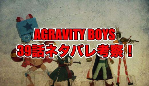 AGRAVITY BOYSネタバレ39話最新話確定!考察感想も!my honey dip!