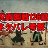 呪術廻戦ネタバレ126話最新話確定速報!考察感想も!渋谷事変43